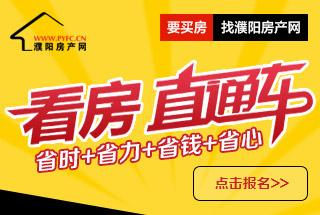 濮阳房产网权证代办