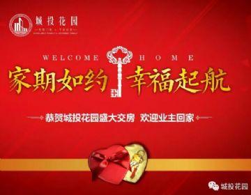 """12月31日-1月10日开州城投花园将举行""""业主交房日""""活动"""