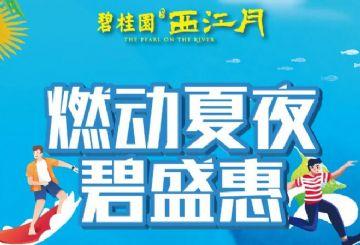 碧桂园樾府荣获千亿体育app市认定质量管理标准化A等级标准项目