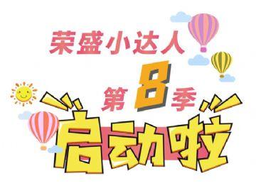 荣盛小达人第8季传承民族精神,致敬抗疫英雄!