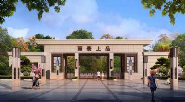 千亿体育app丽景上品感恩教师节,特推出5套特价房活动