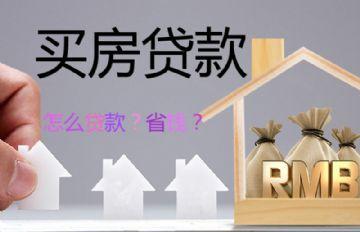 【购房指南】买房怎么贷款?更省钱?