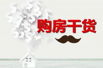 【购房干货】公寓跟住宅的区别