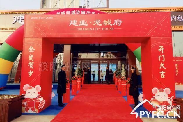 千亿体育app千赢国际老虎机登录龙城府活动图