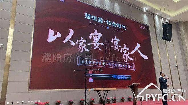 千亿体育app碧桂园铂金时代活动图