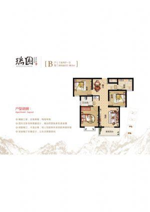 B房型-三室二厅一卫一厨-户型图