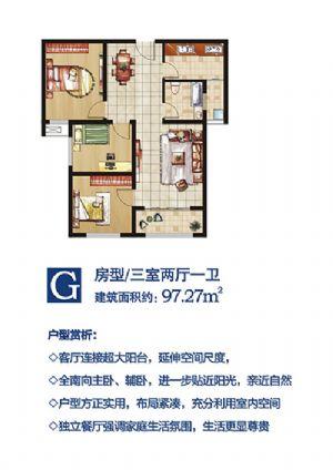 二期G房型-三室二厅一卫一厨-户型图