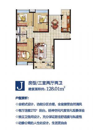 二期J房型-三室二厅二卫一厨-户型图
