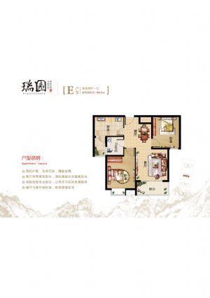 E房型 -二室二厅一卫一厨-户型图