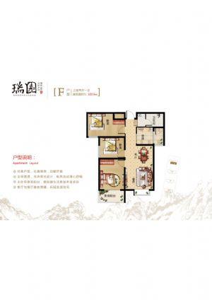 F房型-三室二厅一卫一厨-户型图