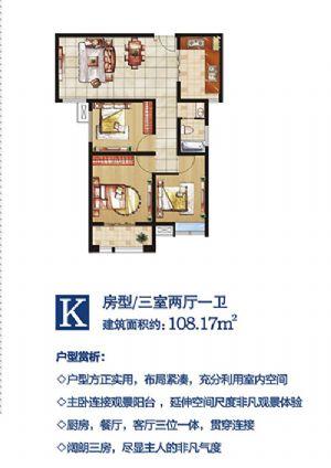 二期K房型-三室二厅一卫一厨-户型图