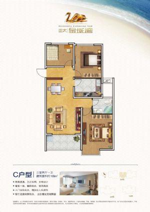 C户型-三室二厅一卫一厨-户型图