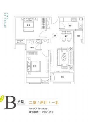 B2户型-二室二厅一卫一厨-户型图