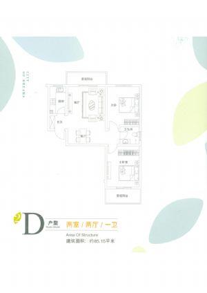 D2户型-二室二厅一卫一厨-户型图