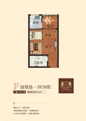 F户型-洛里昂・home
