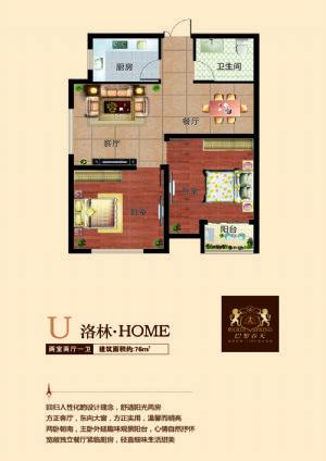 U户型-洛林・home