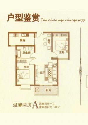 A户型-二室二厅一卫一厨-户型图