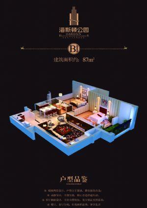 B1户型-二室二厅一卫一厨-户型图