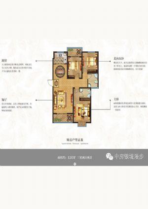 A2-三室二厅二卫一厨-户型图