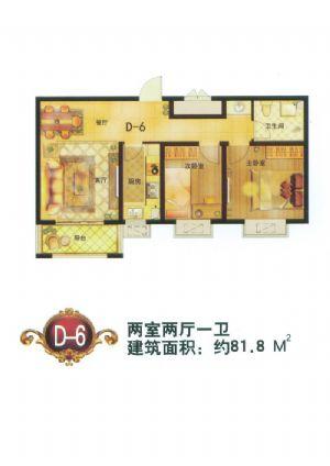 D-6户型-二室二厅一卫一厨-户型图