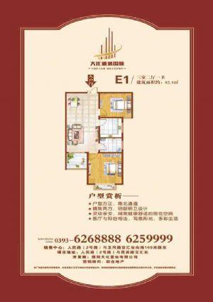 E1户型-三室二厅一卫一厨-户型图
