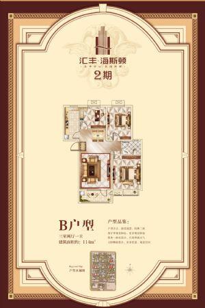 2期 B户型-三室二厅一卫一厨-户型图