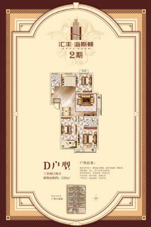 2期 D户型-三室二厅二卫一厨-户型图