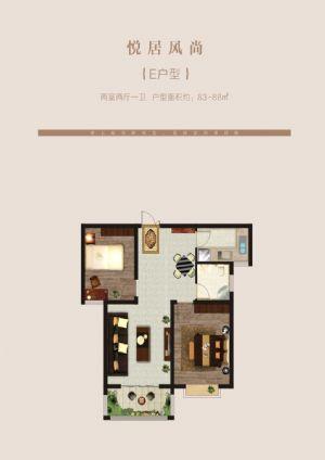 E户型-二室二厅一卫一厨-户型图