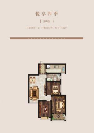 I户型-三室二厅一卫一厨-户型图