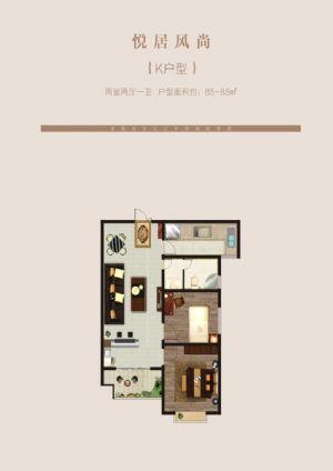 K户型-二室二厅一卫一厨-户型图