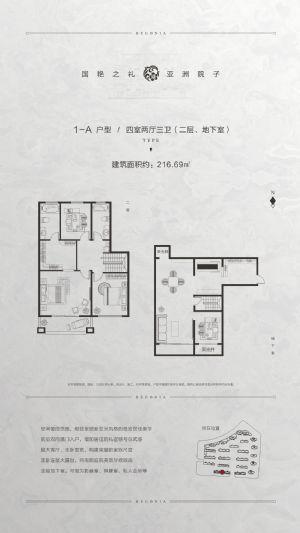1-A户型 -四室二厅三卫一厨-户型图