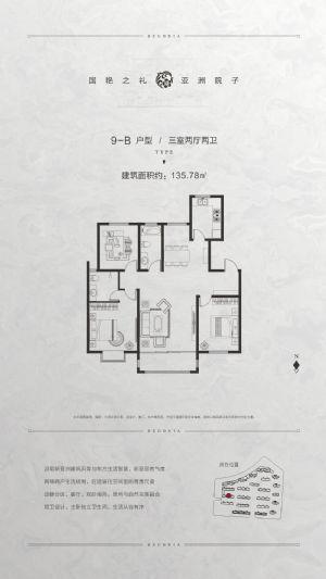 9-B户型-三室二厅二卫一厨-户型图