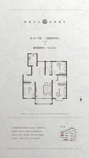 9-A户型-三室二厅二卫一厨-户型图