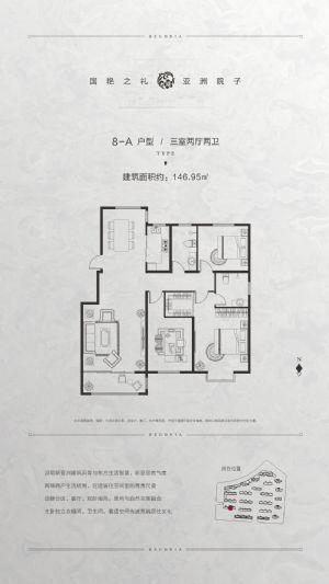 8-A户型-三室二厅二卫一厨-户型图