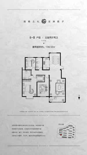8-B户型-三室二厅二卫一厨-户型图