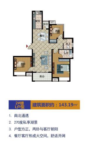 L户型-室厅卫厨-户型图