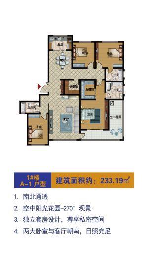 A-1户型-室厅卫厨-户型图
