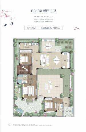 C2-三室二厅三卫一厨-户型图