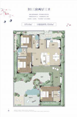 B1-三室二厅三卫一厨-户型图