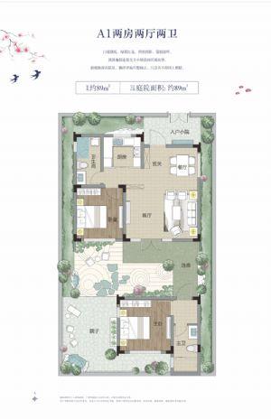 A1-二室二厅二卫一厨-户型图