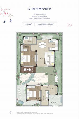 A2-二室二厅二卫一厨-户型图
