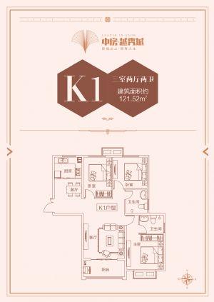 K1户型-三室二厅二卫一厨-户型图