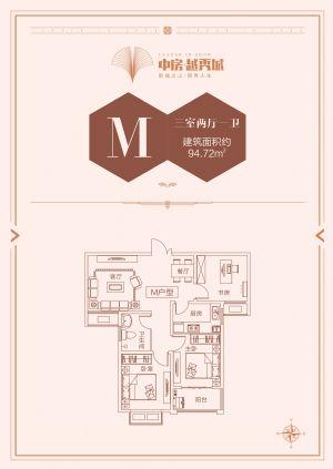 M户型-三室二厅一卫一厨-户型图