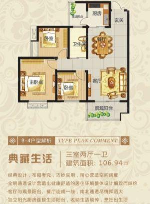 三室B-4-三室二厅一卫一厨-户型图