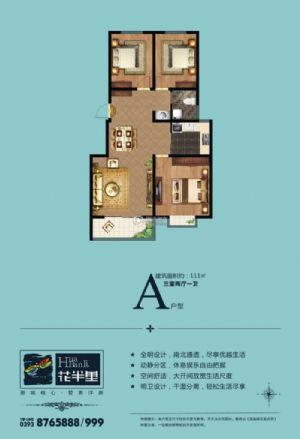 A户型-三室二厅一卫一厨-户型图