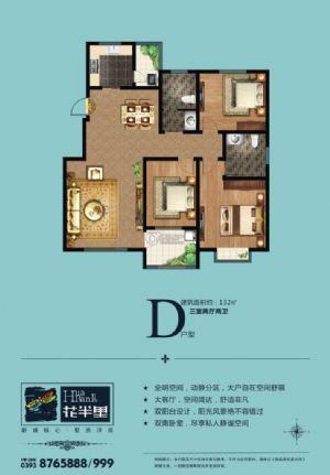 D户型-三室二厅二卫一厨-户型图