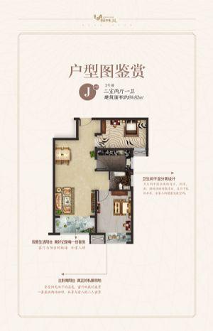 J户型-二室二厅一卫厨-户型图