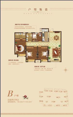 B户型-四室二厅二卫厨-户型图