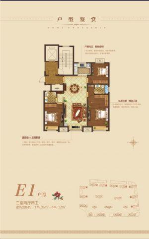 E1户型-三室二厅二卫厨-户型图