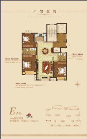 E户型-三室二厅二卫厨-户型图